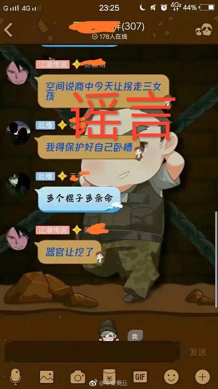 """网传""""商丘一中女孩被拐走挖肾"""" 警方:谣言!"""