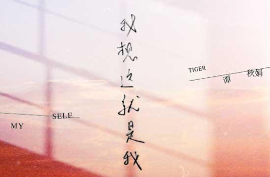 谭秋娟新歌《我想这就是我》上线 坦诚自我