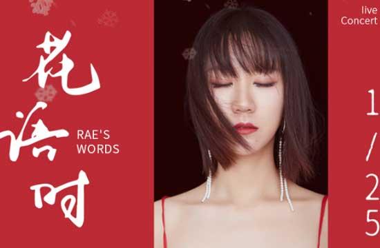 谢春花演唱会圣诞海报公布 红唇造型引期待