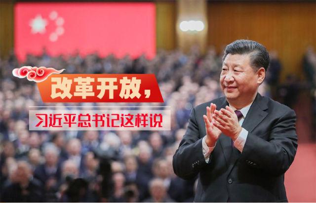 改革开放,习近平总书记这样说