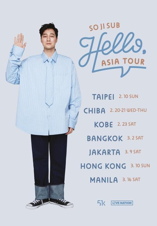 苏志燮明年2月开始亚洲巡回粉丝见面会