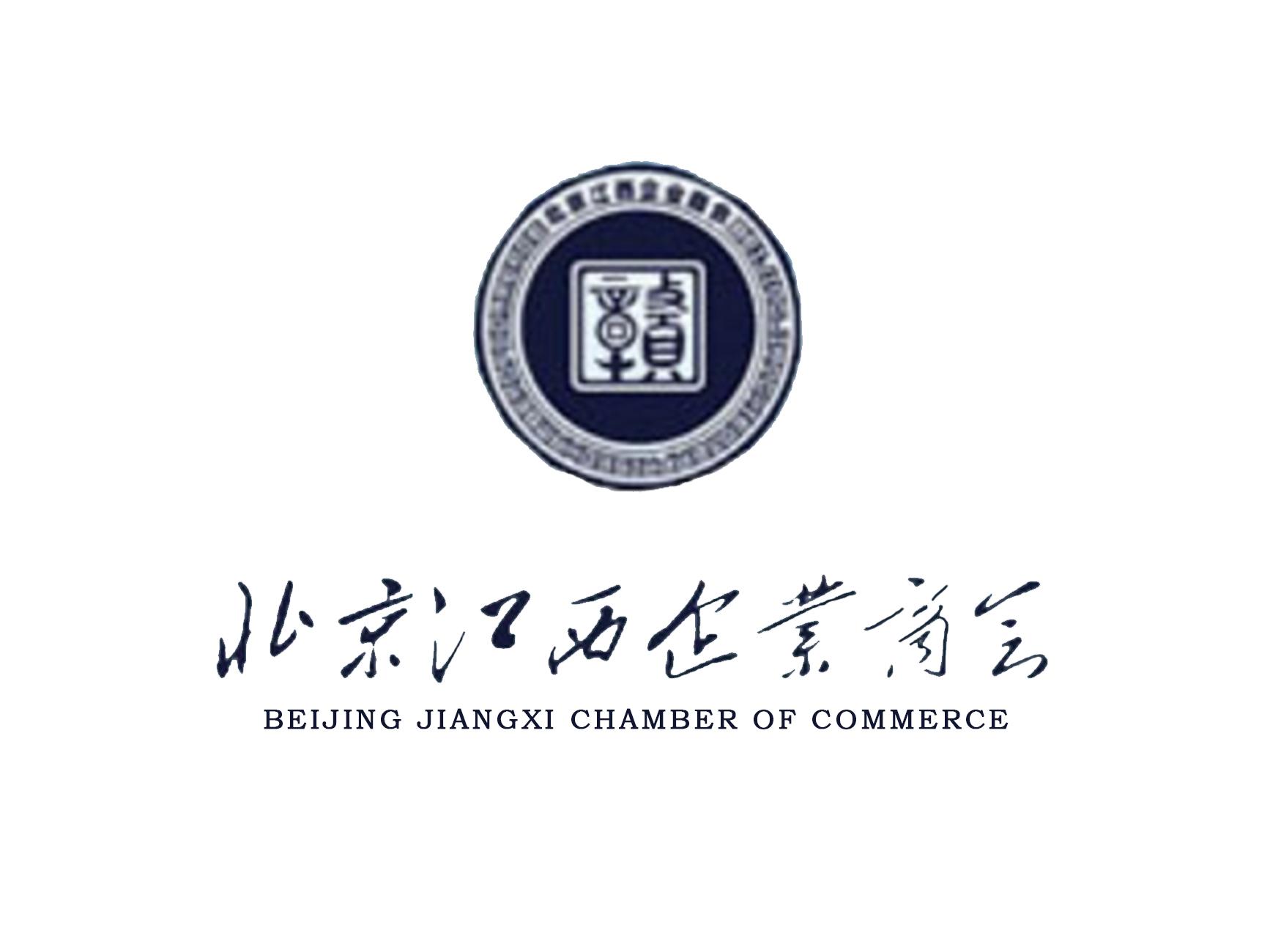 北京江西企业商会——厚德实干利天下