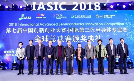2018国际第三代半导体专业赛全球总赛区颁奖典礼举行