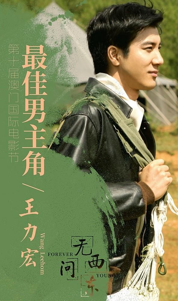 王力宏从影18年首获影帝 曾因入戏太深崩溃大哭