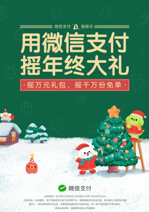 """微信支付新年惊喜 千万份免单万元大礼开""""摇"""""""