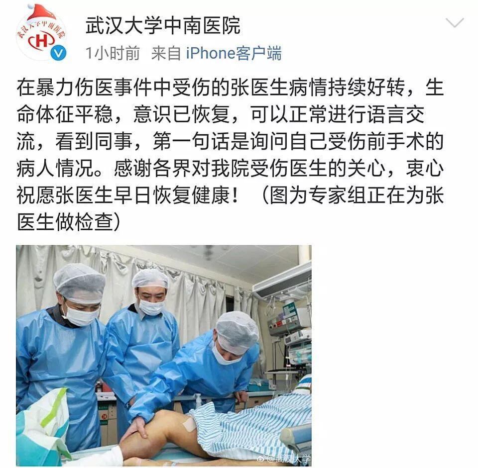 武汉被刺医生意识恢复,开口说的第一句话是询问病人情况