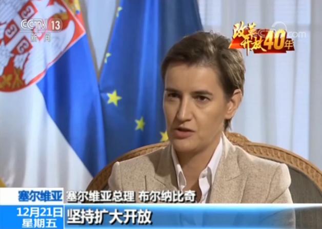 塞尔维亚总理:?#34892;?#20013;国分享改革开放宝贵经验