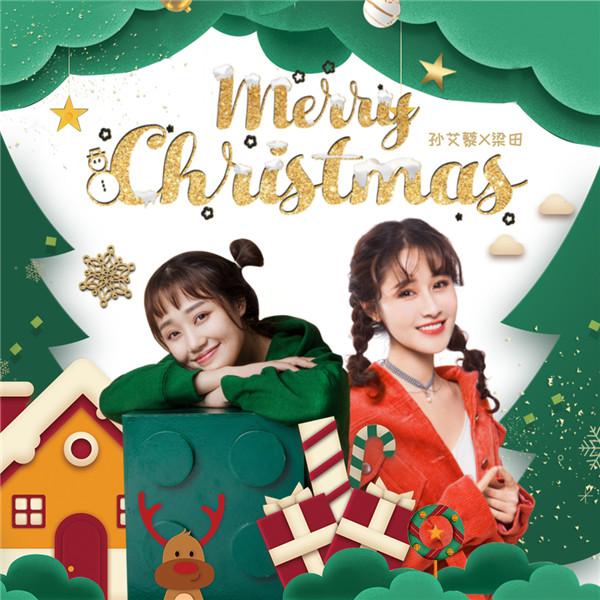 孙艾藜X梁田《Merry Christmas》为圣诞甜蜜加温