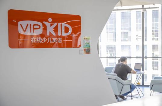 """蚂蚁金服、VIPKID斩获""""最佳独角兽公司"""""""