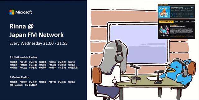 微软小冰携手小爱宣布:31日将解锁一项全新技能