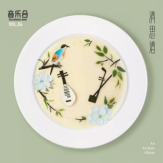 """《音乐合VI:清思谱》私定""""江湖""""之约"""