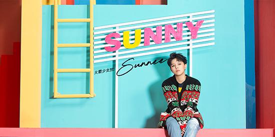 杨芸晴单曲《Sunny》MV上线  诠释别样风格