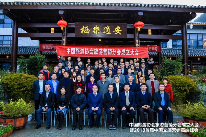 中国旅游协会旅游营销分会成立