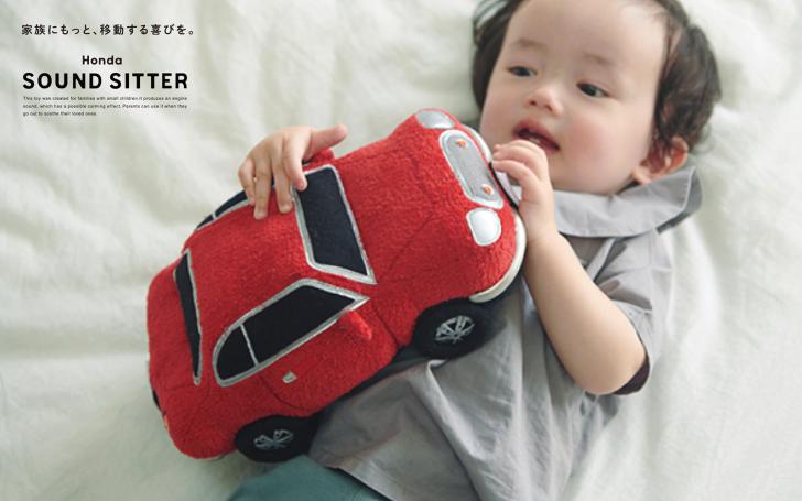 本田推出Sound Sitter抱枕 用引擎声让婴儿不哭闹