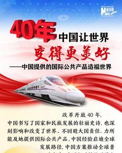 40年,中国让世界变得更美好