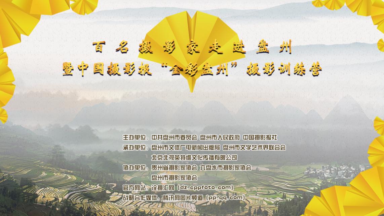 """无限风光在远处——""""金彩盘州""""摄影训练营采风活动举行"""