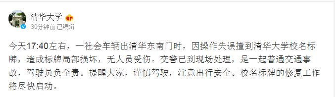 清华回应校名标牌被撞 局部损坏无人员伤亡