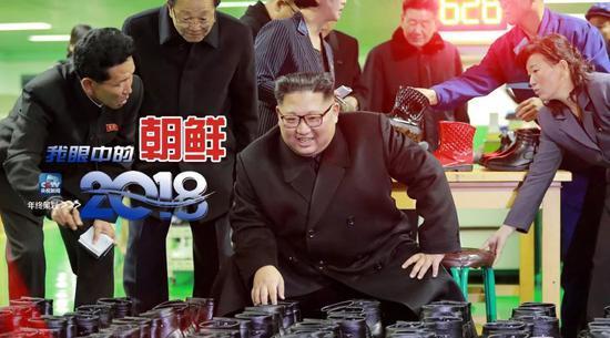 △12月3日,朝鲜最高领导人金正恩视察了元山皮鞋厂