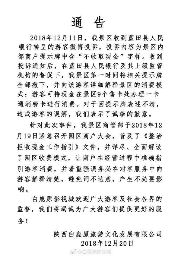 全国首例:陕西一景区因拒收现金,被银行行政警告