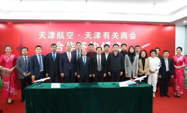 服务天津区域经济发展 天津航空与天津有关商会签署合作协议