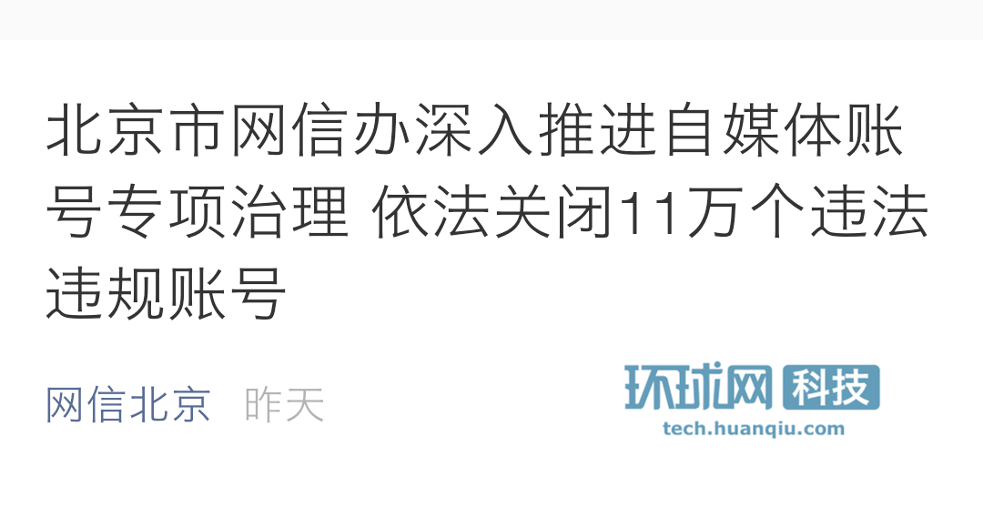 北京网信办:依法关闭违法违规自媒体账号11万个