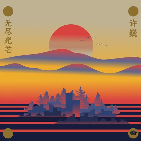 许巍全新专辑《无尽光芒》数字版今日正式上线