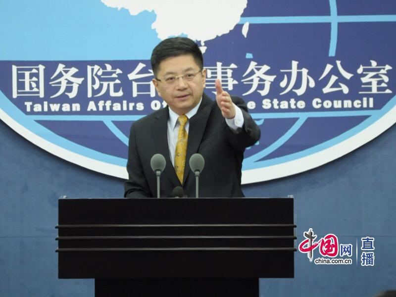 """台陆委会抛""""九二共识""""是消灭""""中华民国""""论调,国台办回应"""