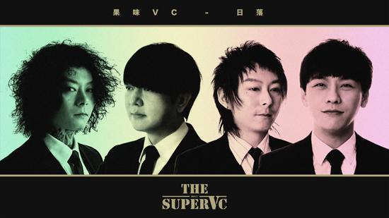 果味VC新EP发布  用音乐图绘三种甜美爱情