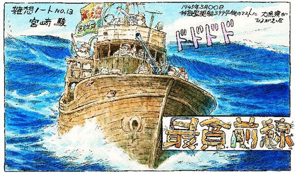 宫崎骏短篇漫画《最贫前线》将被改编成舞台剧