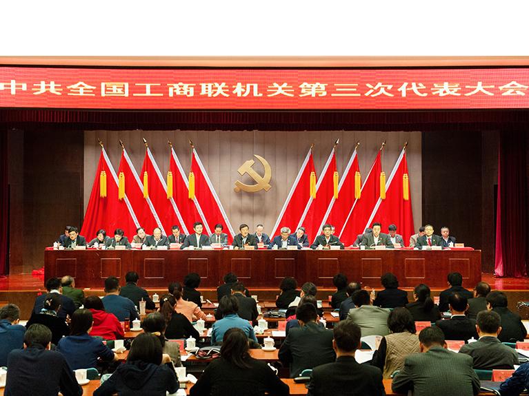 中共全国工商联机关第三次代表大会召开
