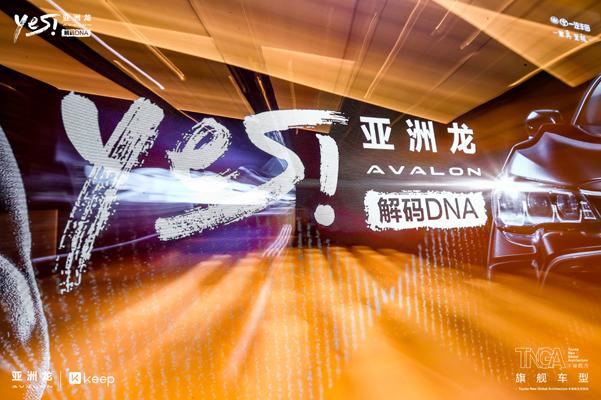 """感受""""TNGA""""核心力量 解码亚洲龙""""DNA""""品鉴会北京首秀"""