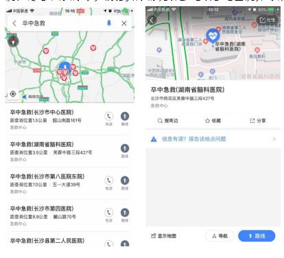 """高德地图上线""""湖南省卒中急救地图"""""""