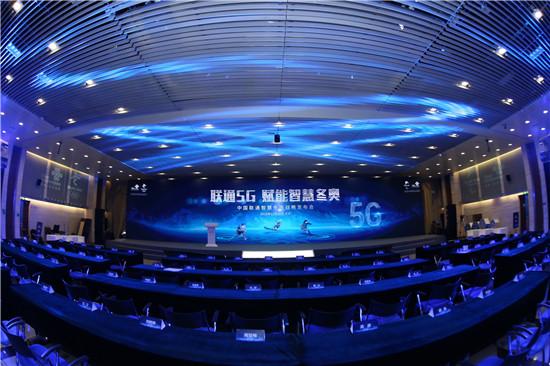 中国联通正式公布智慧冬奥战略三大计划