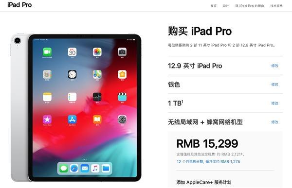 国行新iPad Pro蜂窝版开售:11寸起步7699元