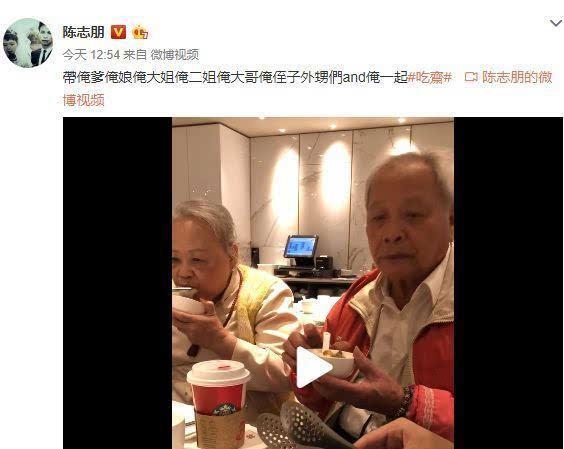 陈志朋带全家吃斋,朋妈妈吃饭样子被赞:典型中国妈妈