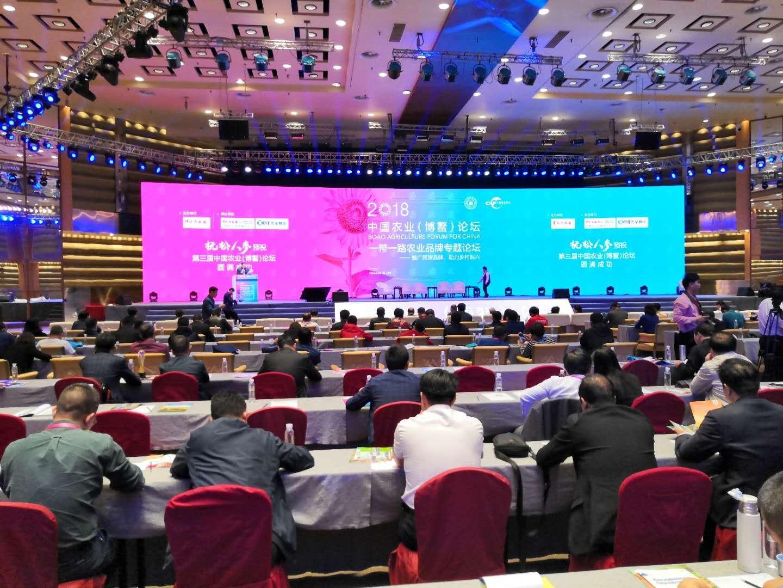2018第三届中国农业博鳌论坛举办