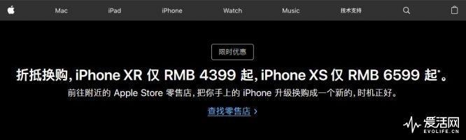 苹果以旧换新折价接纳安卓机 帮你分析它值不值