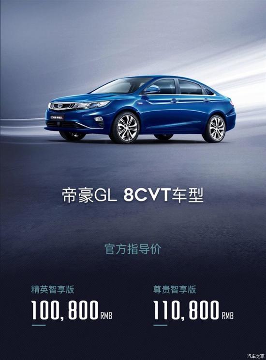 吉利帝豪GL新车型上市 售10.08-11.08万