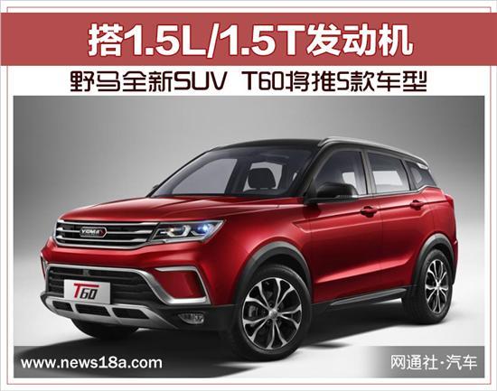 野马全新SUV将推5款车型 搭1.5L/1.5T发动机