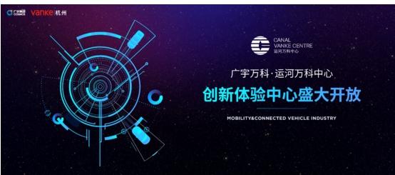 广宇万科·运河万科中心创新体验中心盛大开放