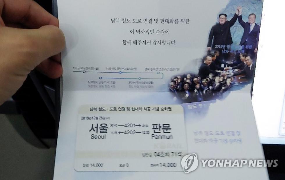 这张从首尔往返朝鲜板门店的火车票 人民币86元