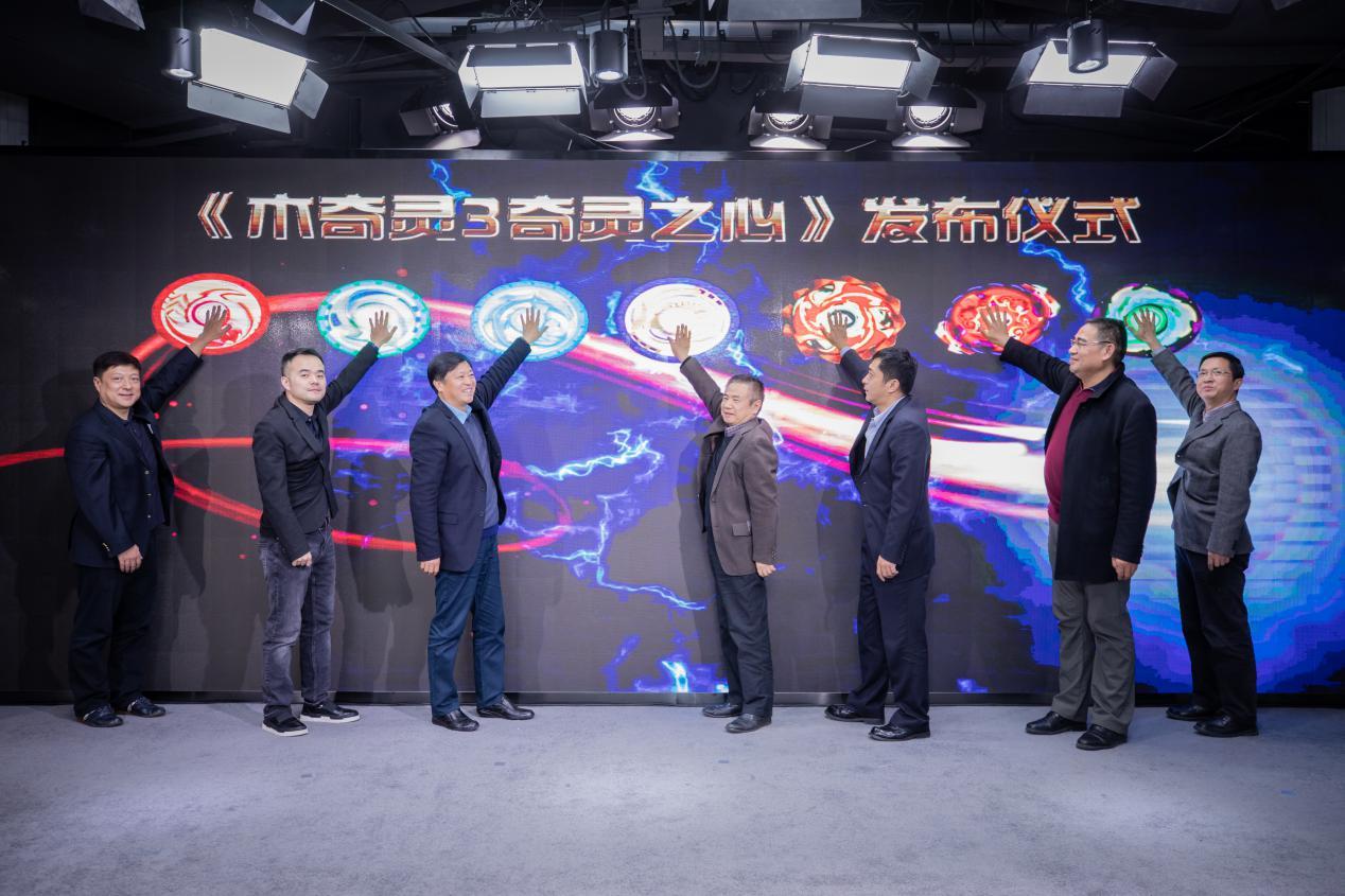 国风文化动漫高峰论坛在京举行 《木奇灵3奇灵之心》发布