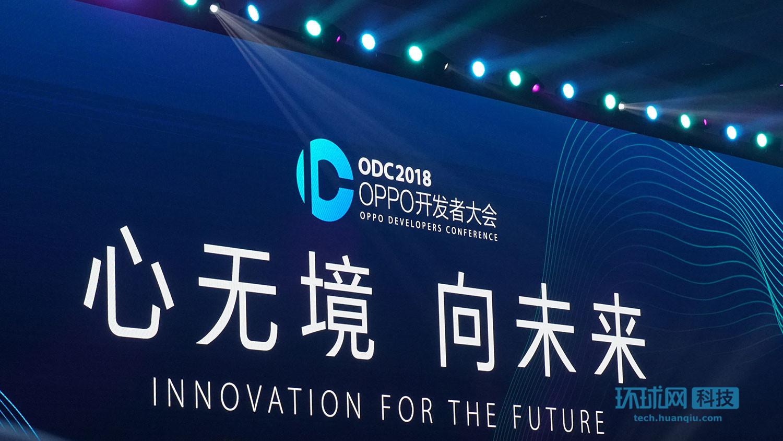 OPPO开发者大会:布局5G+时代 推出10亿元引力计划