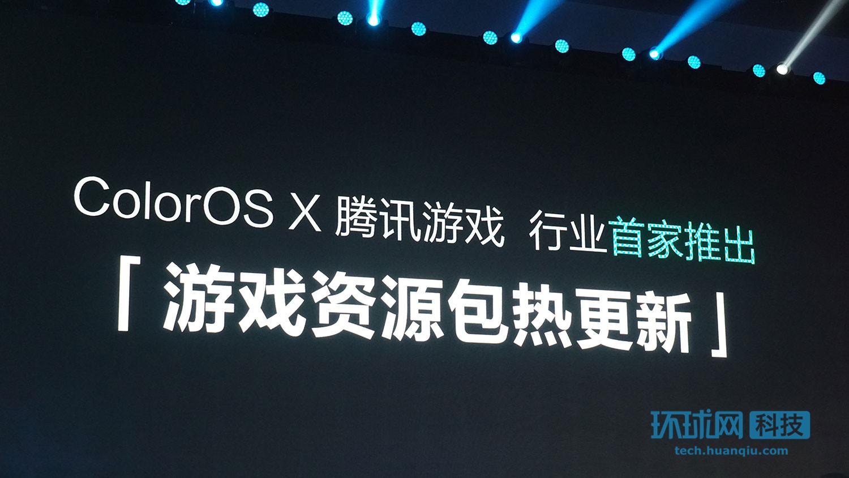 OPPO牵手腾讯 推出游戏资源包热更新功能