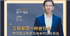 艾问吴晓波:与资本对撞是一种怎样的感受?
