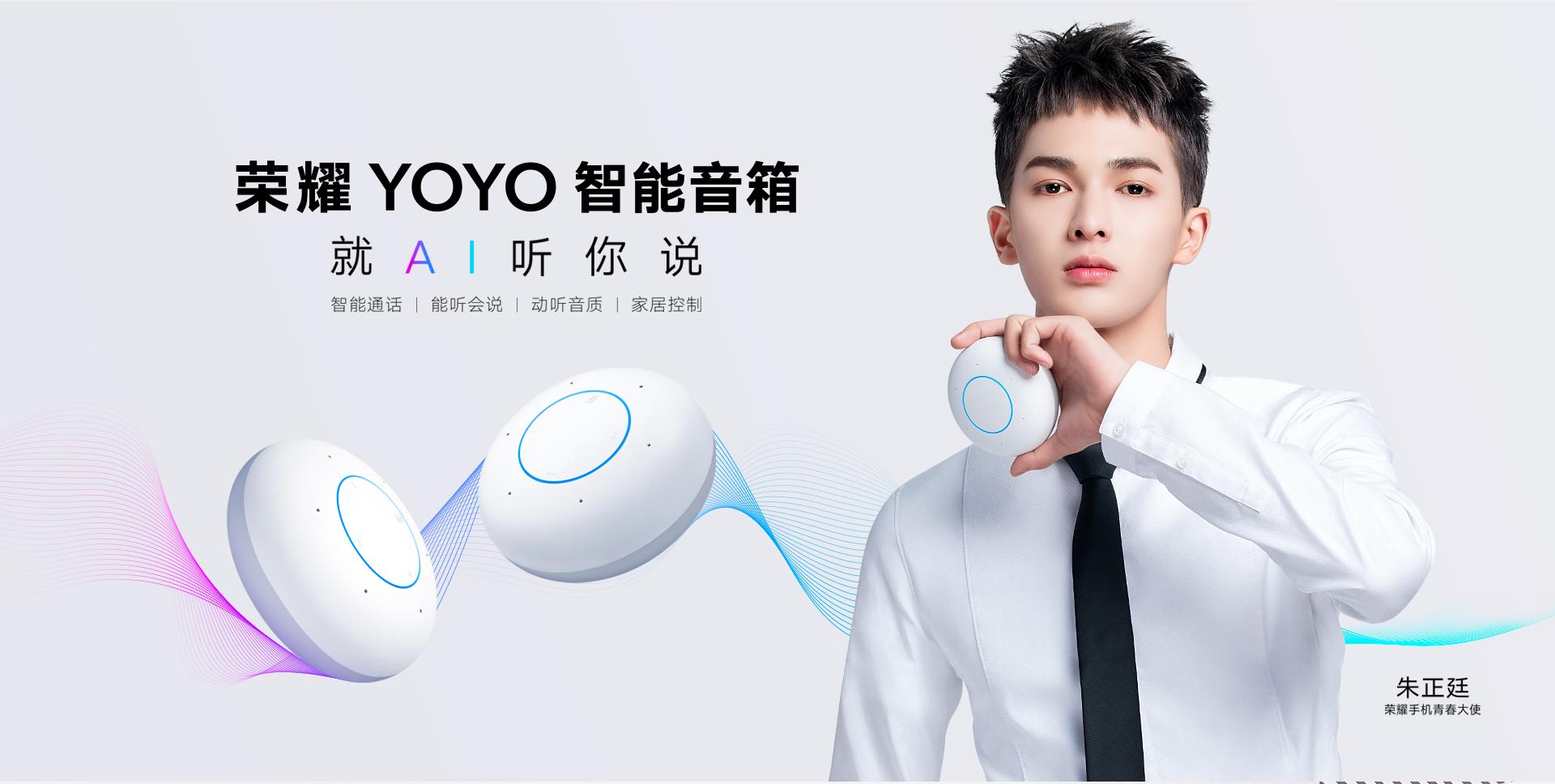 华为荣耀发布YOYO智能音箱:可免费拨打网络电话