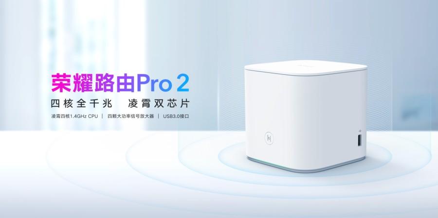 荣耀路由Pro 2搭载首款自研凌霄双芯片 售价349元
