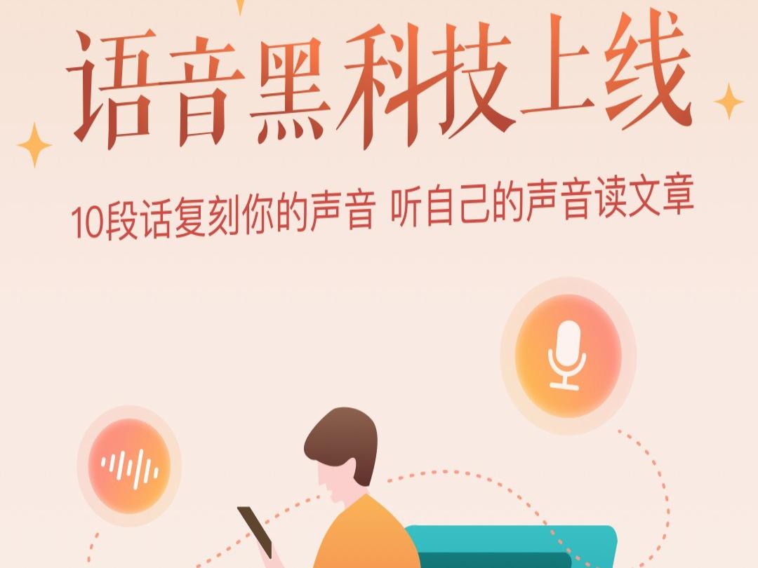 科大讯飞上线声音复刻功能 下APP用自己的声音听故事