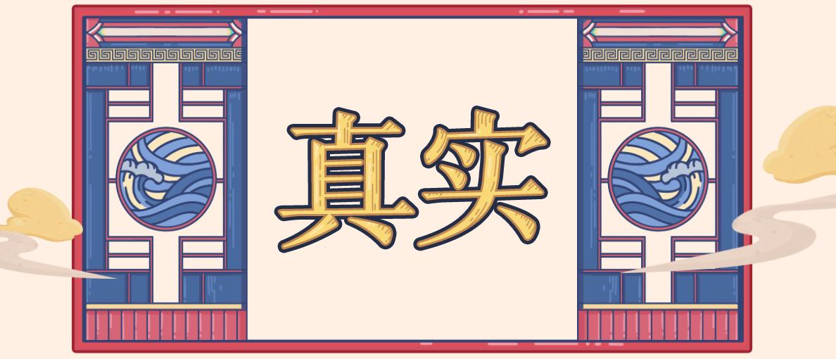 """哔哩哔哩公布年度弹幕排行榜 """"真实""""排名第一"""