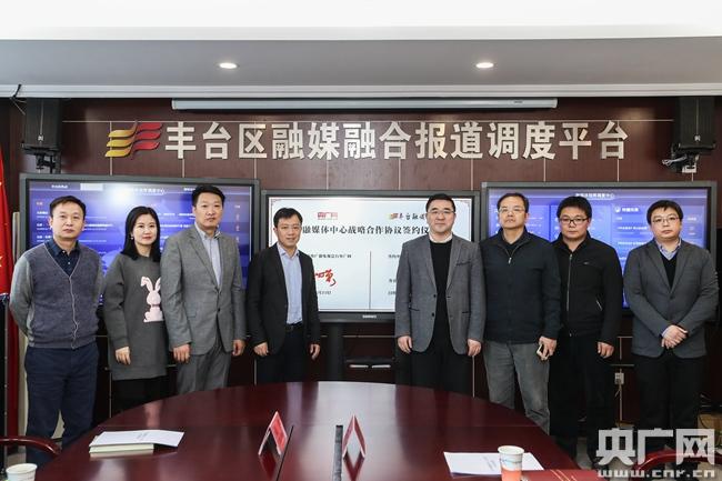 央广网与区级融媒体中心携手合作 北京市丰台区融媒体中心加快推进区域媒体融合发展